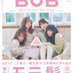 月刊BOB|2020年4月号|あざとさ・上質さ・脱力感 令和のモテ髪大研究