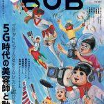 月刊BOB|2020年5月号|5G時代の美容師と動画