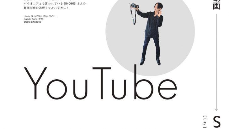2020年5月号取材|美容師YouTuberSHOHEIさんのサロンワークに密着