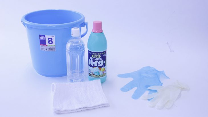 【新型コロナ関連】漂白剤でできる消毒液の作り方と使い方【接触感染対策】