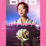 月刊BOB|2020年2月号|Pink! Pink! Pink!