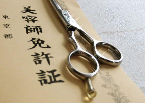 外国人に門戸が開かれる~外国籍でも日本の美容師免許取得者であれば日本の美容室で働けるように~