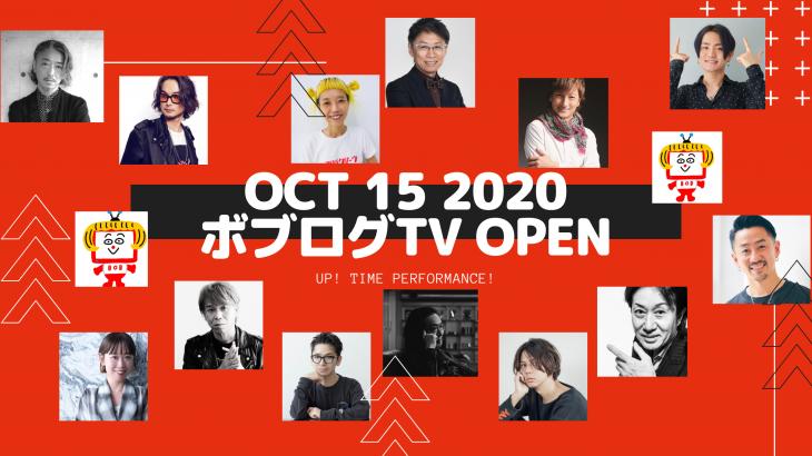 2020年10月15日 美容業界の総合Webメディア『ボブログTV』がオープン!
