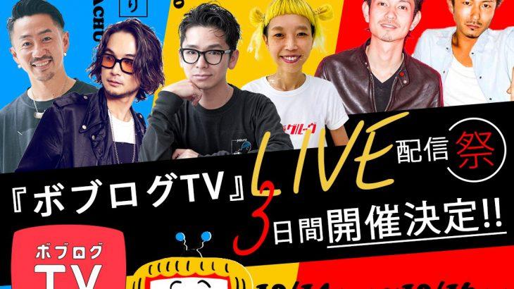 『ボブログTV』サイトオープン記念! ☆3日間ライブ配信祭開催決定☆